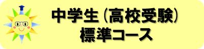 中学生(高校受験)コース