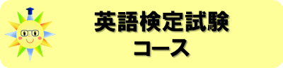 英語検定試験コース