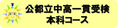 公都立中高一貫校受検本科コース