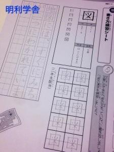 書き方練習シート