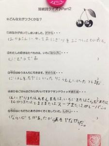 接続詞プリント~子どもの実践例1~