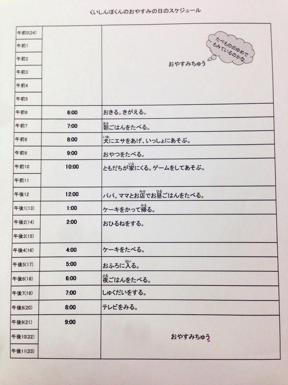 スケジュール表1