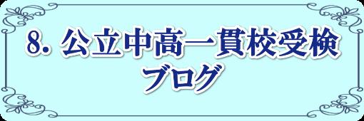 公立中高一貫校受検ブログ