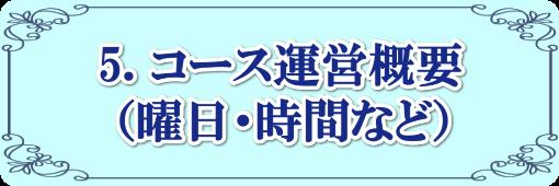 コース運営概要(曜日・時間など)