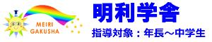 東京都江東区塾・江戸川区西葛西塾地域の幼児教育・中学受験・高校受験なら個別指導塾・学習塾 明利学舎 西葛西本校