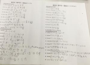 擬態語クイズ