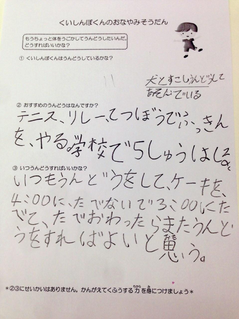 くいしんぼくんのおなやみそうだん(小学2年生①)