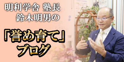 塾長ブログ