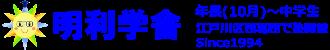 明利学舎   西葛西の中学受験・高校受験・幼児教育に対応の個別指導学習塾