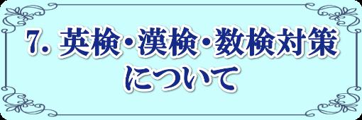 英検・漢検・数検対策について
