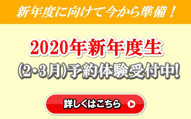 2020年度新学期募集