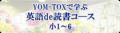 YOM-TOXで学ぶ英語de読書コ―ス