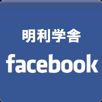 明利学舎Facebookページ