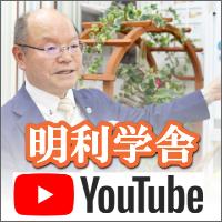 明利学舎YouTube