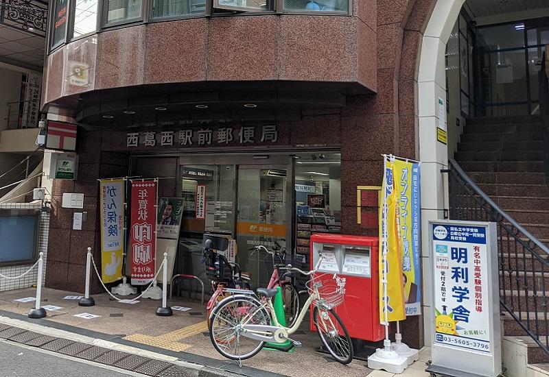 西葛西駅からのアクセス6