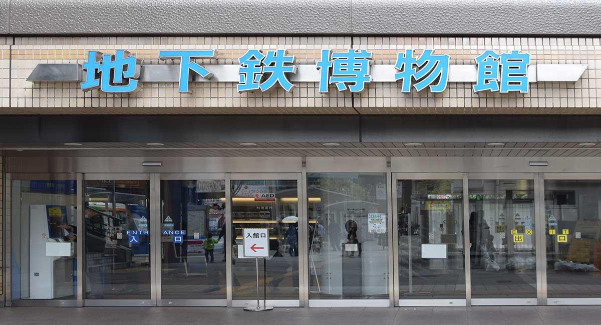 江戸川区中葛西の地下鉄博物館