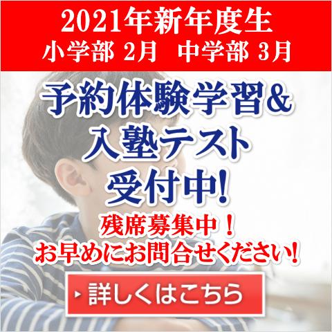 2021年度新年度募集年度新年度募集